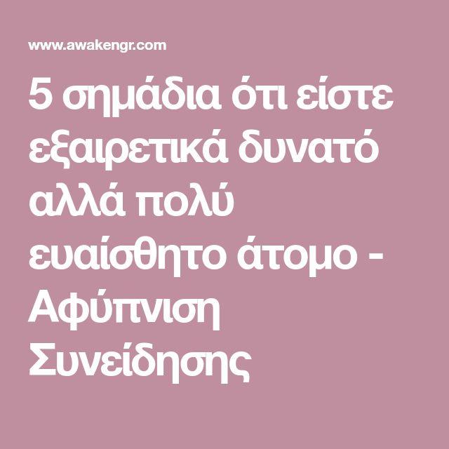 5 σημάδια ότι είστε εξαιρετικά δυνατό αλλά πολύ ευαίσθητο άτομο - Αφύπνιση Συνείδησης