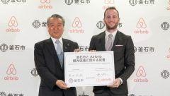 民泊最大手のAirbnbと岩手県釜石市は10月20日観光促進と地域活性化に関する覚書を締結しました 釜石市は2019年に日本で開催されるラグビーワールドカップの開催地の1つとして知られていますが宿泊施設の不足が懸念されることが今回の取り組みのきっかけになったようですね 釜石市とAirbnbはこの提携で国内外から訪れる観光客が釜石市内での宿泊を促すために協働していく考えだそうですよ tags[岩手県]