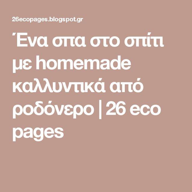 Ένα σπα στο σπίτι με homemade καλλυντικά από ροδόνερο |  26 eco pages