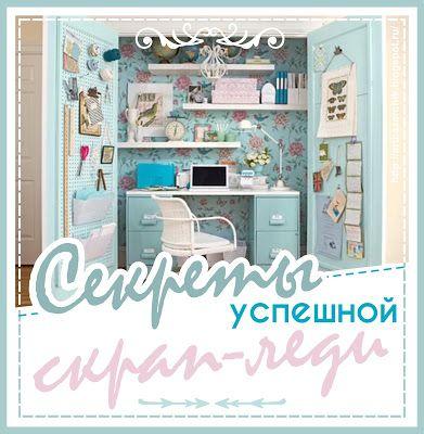 ART-Bazarchik: Секреты успешной скрап-леди: Творить всегда! Творить везде!