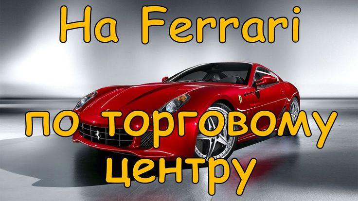 Чувак устроил гонки на Ferrari по торговому центру в Москве