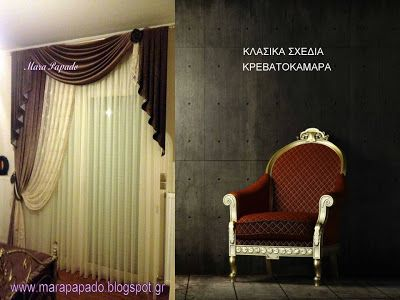 Interior design-curtains. Curtains decoration.Patterns of curtains. Mara Papado - Designer's workroom - Curtains ideas - Designs: Κουρτίνες - Κλασικά Σχέδια Κρεβατοκάμαρας