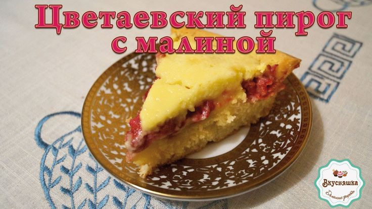 Пирог с малиной в сметанной заливке