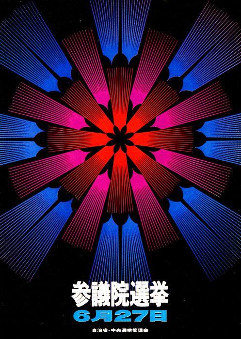 Japanese Poster: Electoral Management. Yusaku Kamekura. 1968 - Gurafiku: Japanese Graphic Design