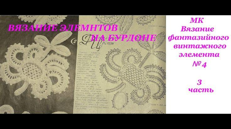 3Ч. МК Вязание  с бурдоном фантазийного элемента №4 Уроки Ирландского кр...