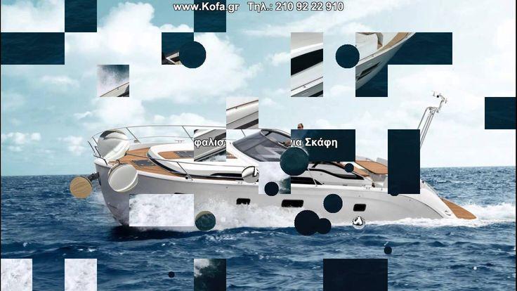 Aσφαλεια Σκαφων Τιμές 210 92 22 910 - YouTube