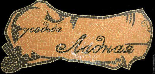 """Панно """"Адресная табличка"""", сделанное из керамики и мозаики в мозаичной технике. В раме из мозаики. С удовольствием сделаю аналог на заказ, точное повторение невозможно. В реальности выглядит намного красивее, чем на фото. Мозаика - это великолепное украшение Вашего дома и прекрасный подарок на любой случай! Материалы:керамика, мозаика. Размер: 70(ш), 35(в)см."""
