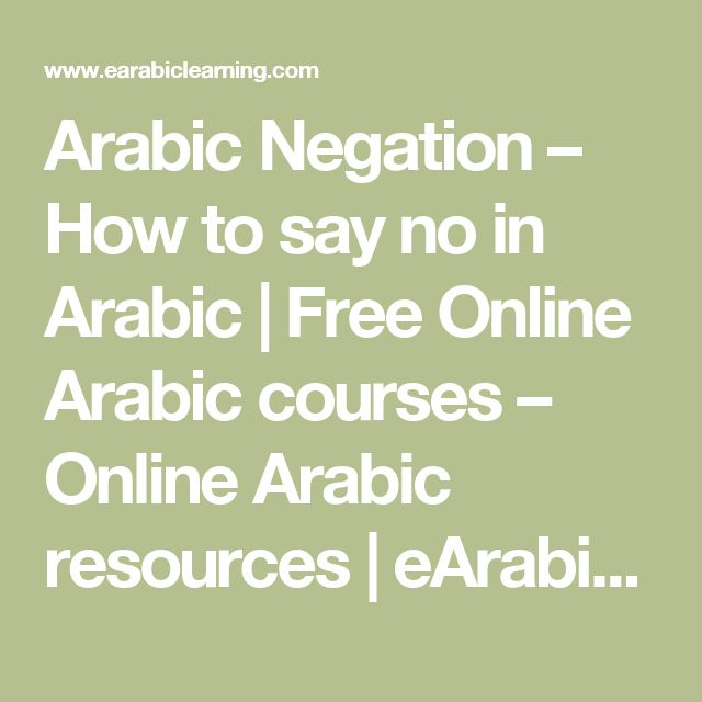Arabic Negation – How to say no in Arabic | Free Online Arabic courses – Online Arabic resources | eArabiclearningLearn Arabic Online