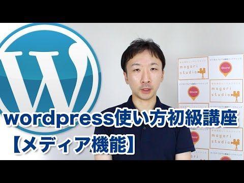 wordpressの使い方がわかる初級講座【メディア】 - YouTube