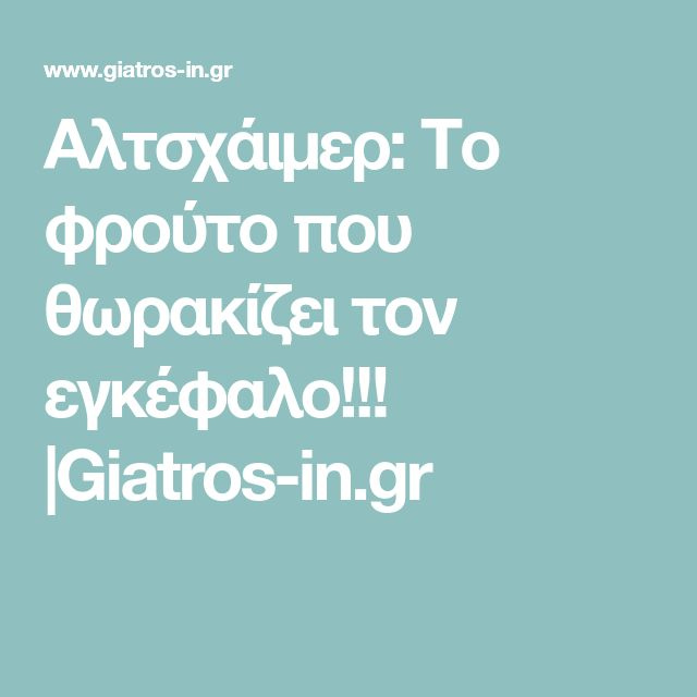 Αλτσχάιμερ: Το φρούτο που θωρακίζει τον εγκέφαλο!!!  Giatros-in.gr
