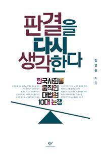 [알라딘]판결을 다시 생각한다 - 한국사회를 움직인 대법원 10대 논쟁