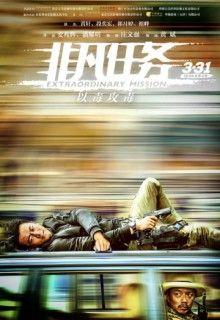 Экстраординарная миссия (2017) http://hdlava.me/films/ekstraordinarnaya-missiya.html  Китайский криминальный боевик «Экстраординарная миссия» (Feifan renwu) – это история о полицейском, который пошел по темной тропе своей жизни. Совершенно недавно умерла его мать, а сам он был под следствием за взяточничество. Когда мужчина ехал на похороны, то столкнулся с другой машиной. Испугавшись, он решил скрыться с места происшествия. Проходит время и вскоре полицейский узнает, что преступником…