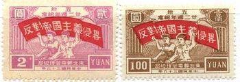帝国主義反対の旗を持つ労働者(東北、1947年)