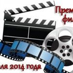 Премьеры фильмов февраля 2014 года http://www.ostrovlubvi.com/video/premery-filmov-fevralya-2014-goda.html
