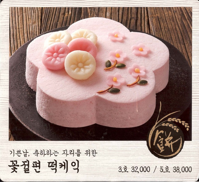 How to make rice cake... cake. =) In Korean.