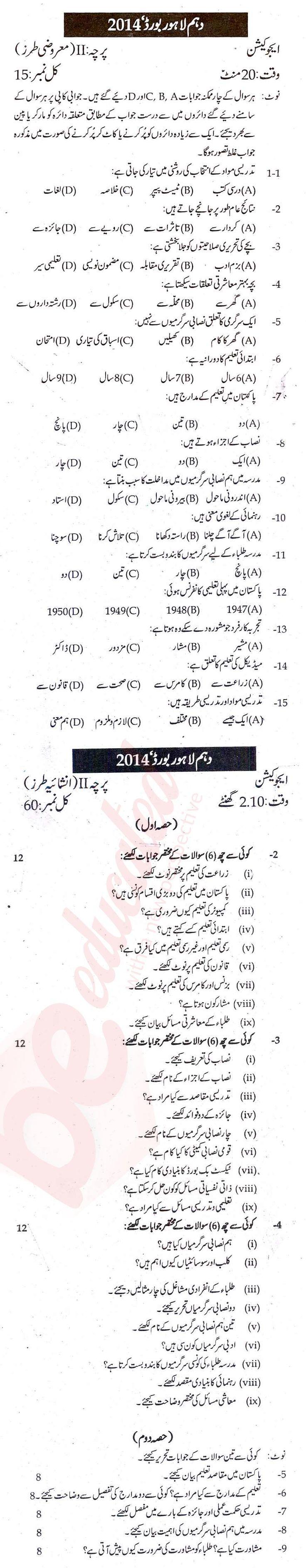 Education 10th Urdu Medium Past Paper Group 1 BISE Lahore