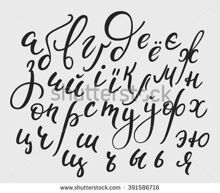 Стоковые фотографии и изображения Cyrillic | Shutterstock