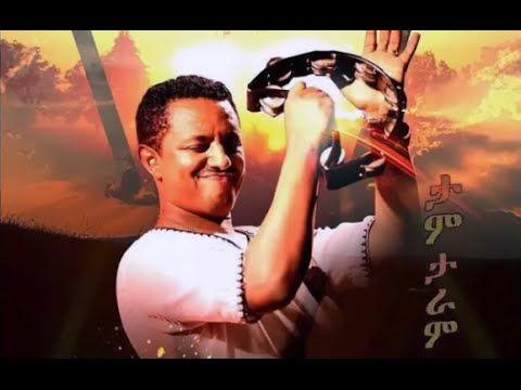 Hot New Ethiopian Music 2014 Teddy Afro - Beseba D
