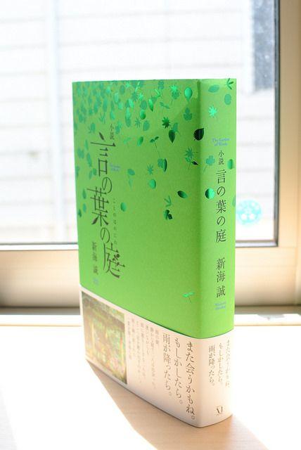 小説 言の葉の庭 新海誠 by Tokutomi Masaki, via Flickr