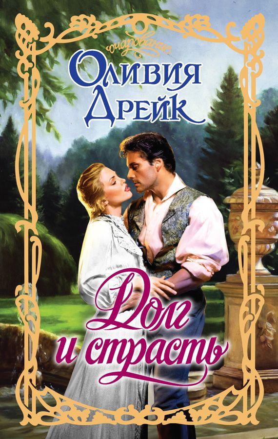 Скачать на электронную книгу исторический любовный роман