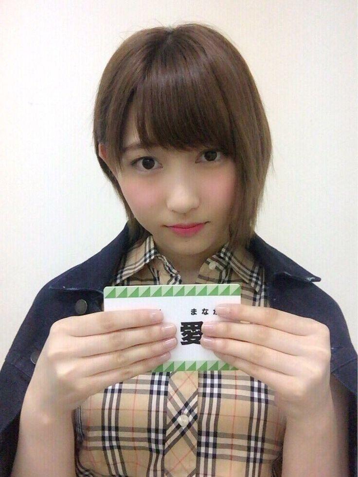 #志田愛佳 #欅坂46