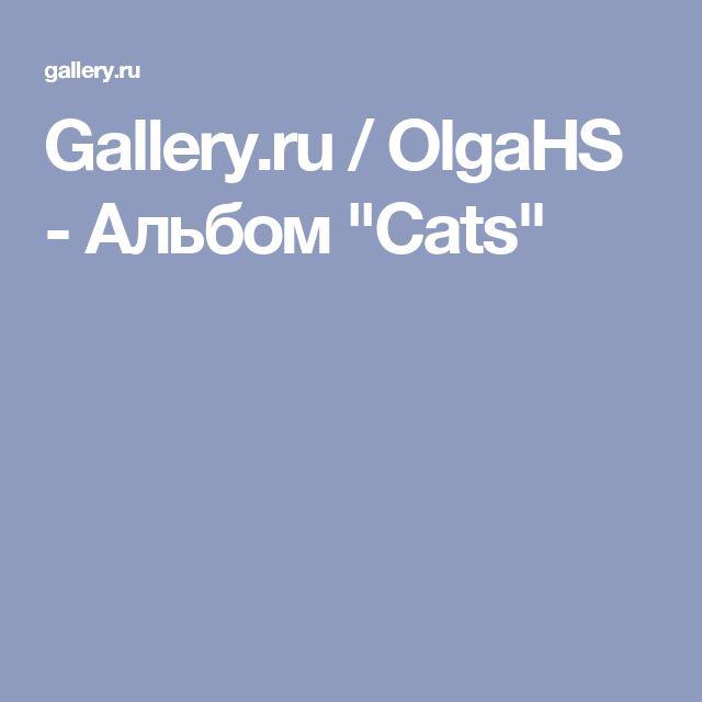 "Gallery.ru / OlgaHS - Альбом ""Cats"""