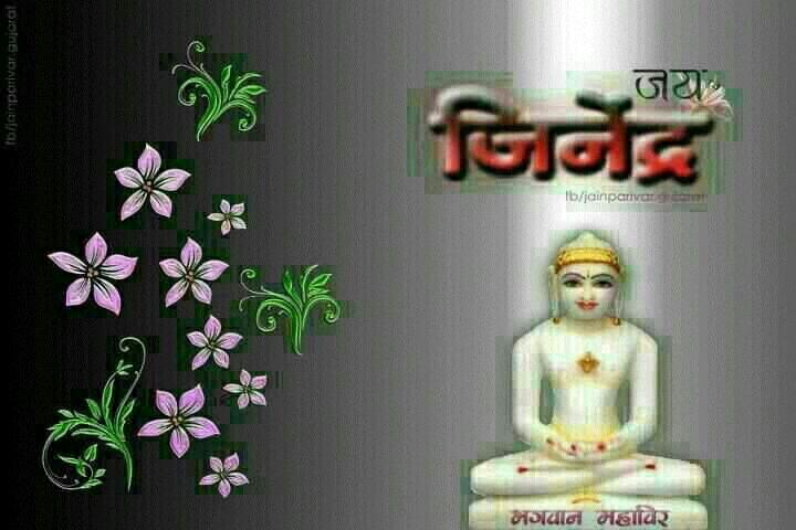 Bhagwan mahavir