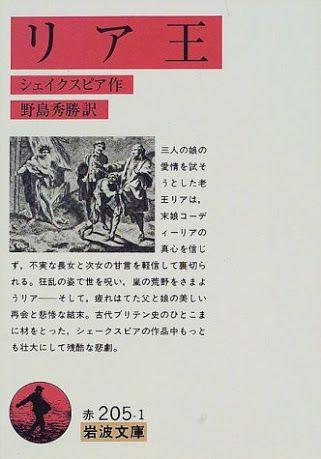 リア王/ウィリアムシェイクスピア 岩波文庫