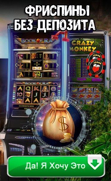 Лотереи с бездепозитными бонусами за регистрацию