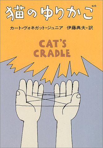 Amazon.co.jp: 猫のゆりかご (ハヤカワ文庫 SF 353): カート・ヴォネガット・ジュニア, 伊藤 典夫: 本