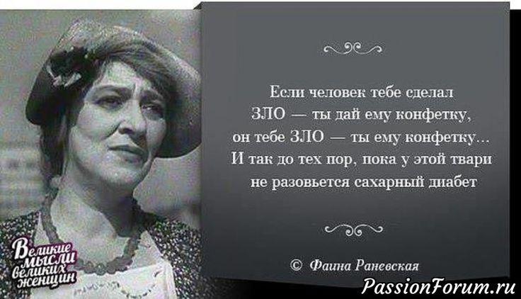 Фаина раневская в картинках, марта