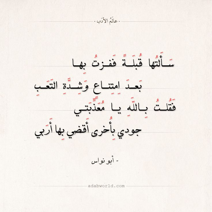 شعر أبو نواس سألتها قبلة ففزت بها عالم الأدب Islamic Inspirational Quotes Inspirational Quotes Quotes