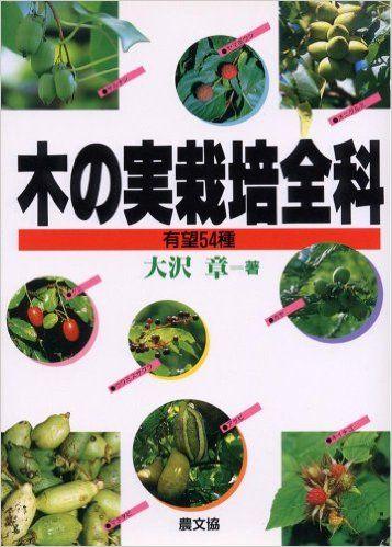열매 재배 전과목 - 유망 54 종 | 오사와 장 | 책 | Amazon.co.jp
