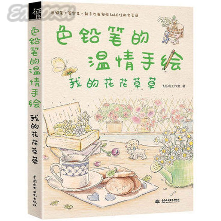 Chinese pen pencil line drawing tutorial book flower paintings book for self-learners by Feile birds