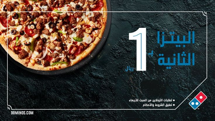 عروض المطاعم عروض دومينوز بيتزا السعوديه عند طلب بيتزا كبيره الثانيه ب 1 ريال فقط عروض اليوم Food Vegetable Pizza Pizza