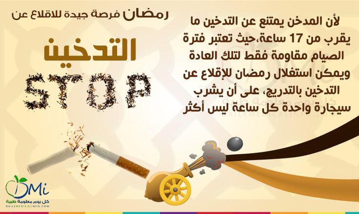 رمضان فرصة عظيمة للاقلاع عن التدخين Computer Lab Tech Company Logos Company Logo