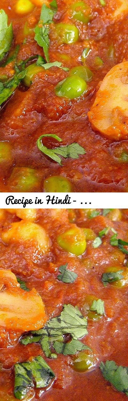 Recipe in Hindi - Matar Mushroom Recipe in Hindi - Vegetable Recipe in Hindi - मटर मशरूम रेसिपी... Tags: recipe in hindi, recipes in hindi, indian recipes in hindi, mushroom recipe in hindi, matar mushroom recipe in Hindi, how to make matar mushroom, matar recipe in hindi, sabji recipe in hindi, cooking recipes in hindi, food recipes in hindi, indian food recipes in hindi, hindi recipe, easy recipes in hindi, indian food recipes, veg recipes in hindi, vegetable recipes in hindi, sameer…