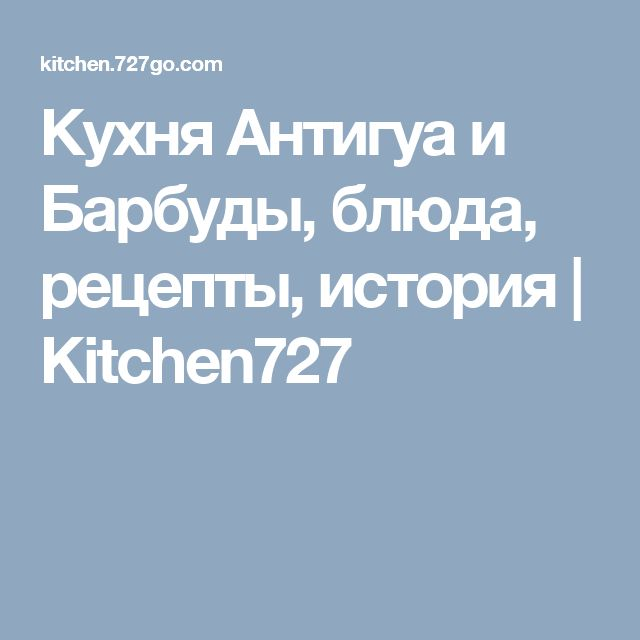 Кухня Антигуа и Барбуды, блюда, рецепты, история | Kitchen727