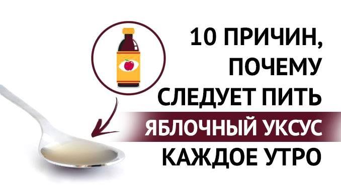 10 причин, почему с утра нужно пить яблочный уксус! http://bigl1fe.ru/2017/04/13/10-prichin-pochemu-s-utra-nuzhno-pit-yablochnyj-uksus/