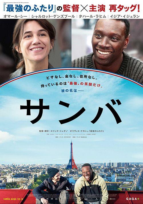 日本中が笑って泣いた「最強のふたり」の監督&主演が再タッグ!映画『サンバ』が公開決定