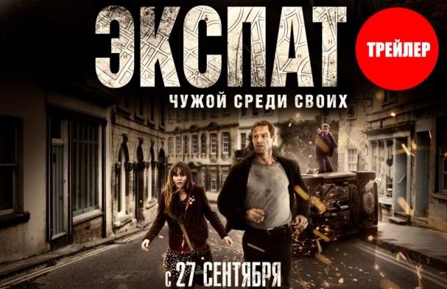 Cineast: Экспат. Трейлер (рус)