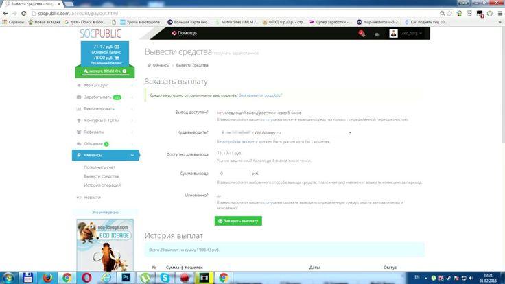 Ссылка для регистрации: http://socpublic.com/?i=1496971 SOCPUBLIC- уникальное место! Здесь можно легко заработать реальные деньги.К вашим услугам множество методов заработка! Для этого Вам не потребуются какие-либо особые навыки или уйма времени. Вы можете находиться где угодно и работать когда угодно! Все выплаты в системе производятся мгновенно. Начисления сбалансированы и стабильны.