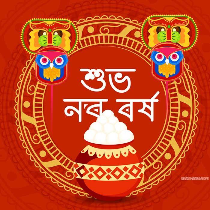 Pohela Boishakh 1427 Bangla New Year 2020 New Year 2020 New