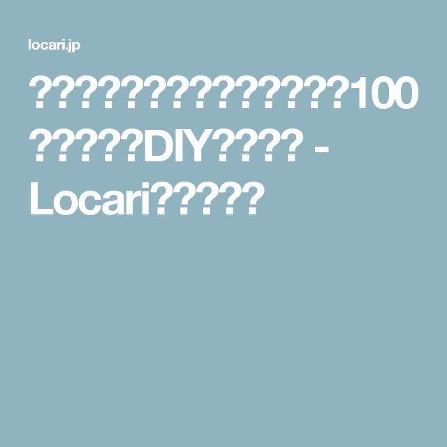 初めてでも大丈夫♡簡単「ほぼ100円ピアス」DIY徹底解説 - Locari(ロカリ)