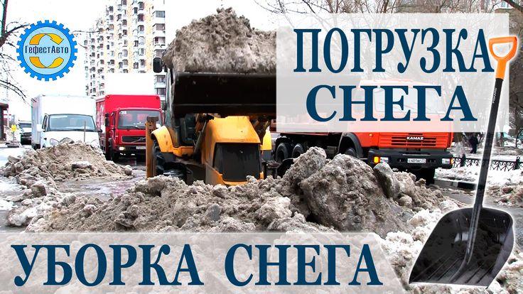 УБОРКА И ВЫВОЗ СНЕГА: Погрузка снега. Чистка улиц с погрузкой снега. Выв...