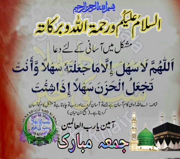 Pin By Sollywada On Islamic Quotes Islamic Messages Islamic Quotes Messages