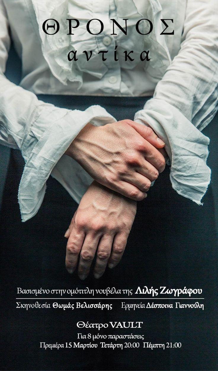 Η νουβέλα της Λιλής Ζωγράφου «Θρόνος – Αντίκα» μεταφέρεται ως θεατρικός μονόλογος για 8 παραστάσεις στη σκηνή του VAULT Theatre Plus ------------------------------------------- #theater #theatro #Athens #night   http://fractalart.gr/thronos-antika/