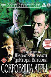 Шерлок Холмс и доктор Ватсон: Сокровища Агры смотреть бесплатно в 720p HD и в онлайн качестве