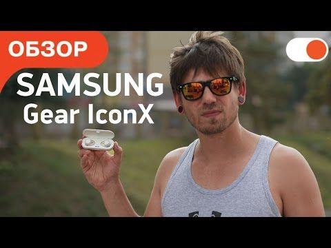 nice Samsung Gear IconX - самые беспроводные наушники в мире Check more at http://gadgetsnetworks.com/samsung-gear-iconx-%d1%81%d0%b0%d0%bc%d1%8b%d0%b5-%d0%b1%d0%b5%d1%81%d0%bf%d1%80%d0%be%d0%b2%d0%be%d0%b4%d0%bd%d1%8b%d0%b5-%d0%bd%d0%b0%d1%83%d1%88%d0%bd%d0%b8%d0%ba%d0%b8-%d0%b2-%d0%bc%d0%b8%d1%80/