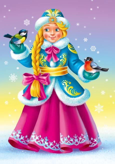 Сообщество иллюстраторов   Иллюстрация Ковалева Ольга - Снегурочка. 2D, Детский, Персонажи. Растровая (цифровая) графика